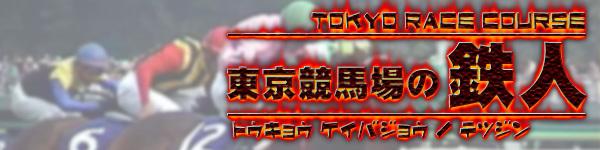 東京競馬場の鉄人バナー