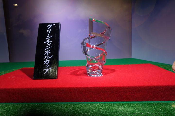 グリーンチャンネルカップ
